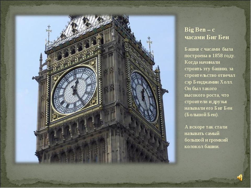 Big Ben – с часами Биг Бен Башня с часами была построена в 1858 году. Когда н...