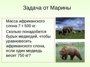 Задача от Марины Масса африканского слона 7 т 500 кг. Сколько понадобится б