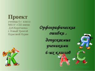 Проект ученицы 6 г класса МБОУ «СШ имени Д.И.Коротчаева» г. Новый Уренгой Ну