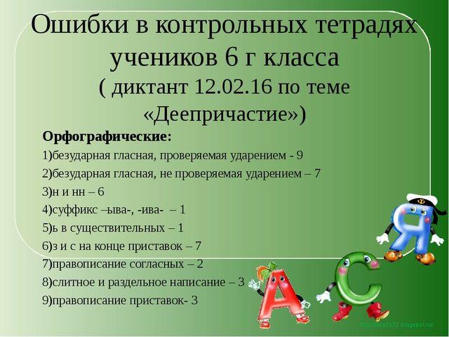Ошибки в контрольных тетрадях учеников 6 г класса ( диктант 12.02.16 по теме...