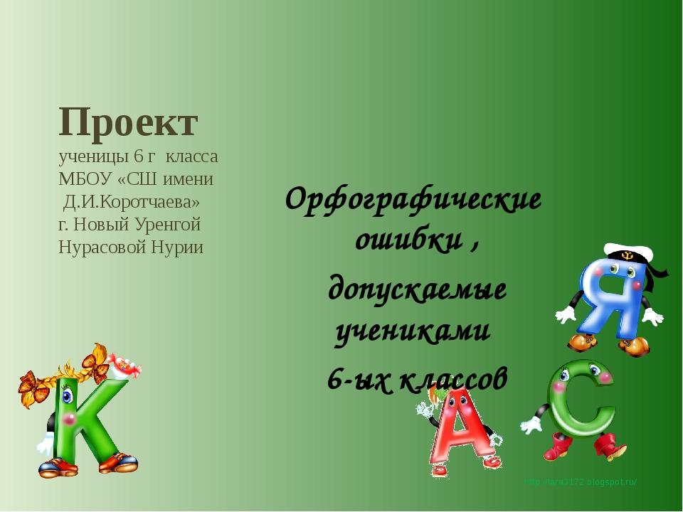 Проект ученицы 6 г класса МБОУ «СШ имени Д.И.Коротчаева» г. Новый Уренгой Ну...