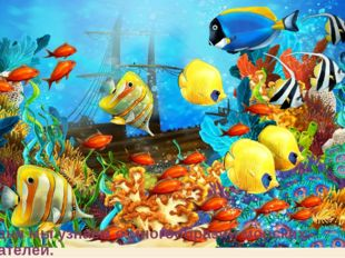 Сегодня мы узнаем о многообразии морских обитателей.