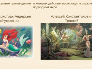 Вспомните произведения , в которых действия происходят в сказочном подводном