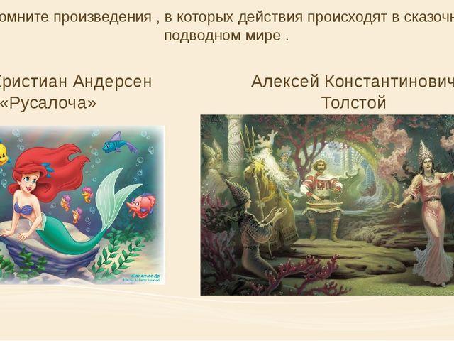 Вспомните произведения , в которых действия происходят в сказочном подводном...