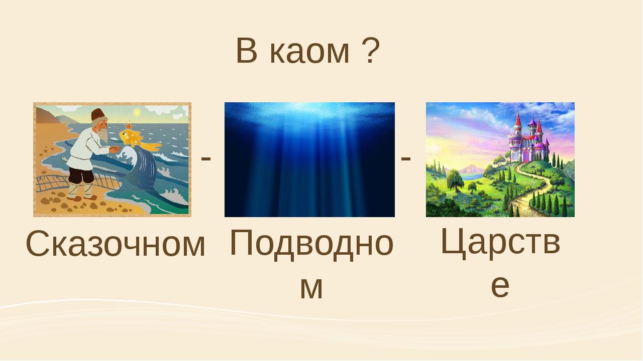 В каом ? Сказочном Подводном Царстве - -