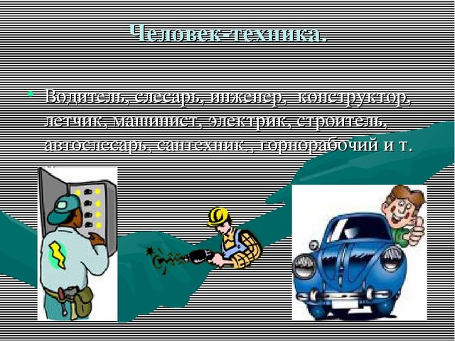 Человек-техника. Водитель, слесарь, инженер, конструктор, летчик, машинист, э...
