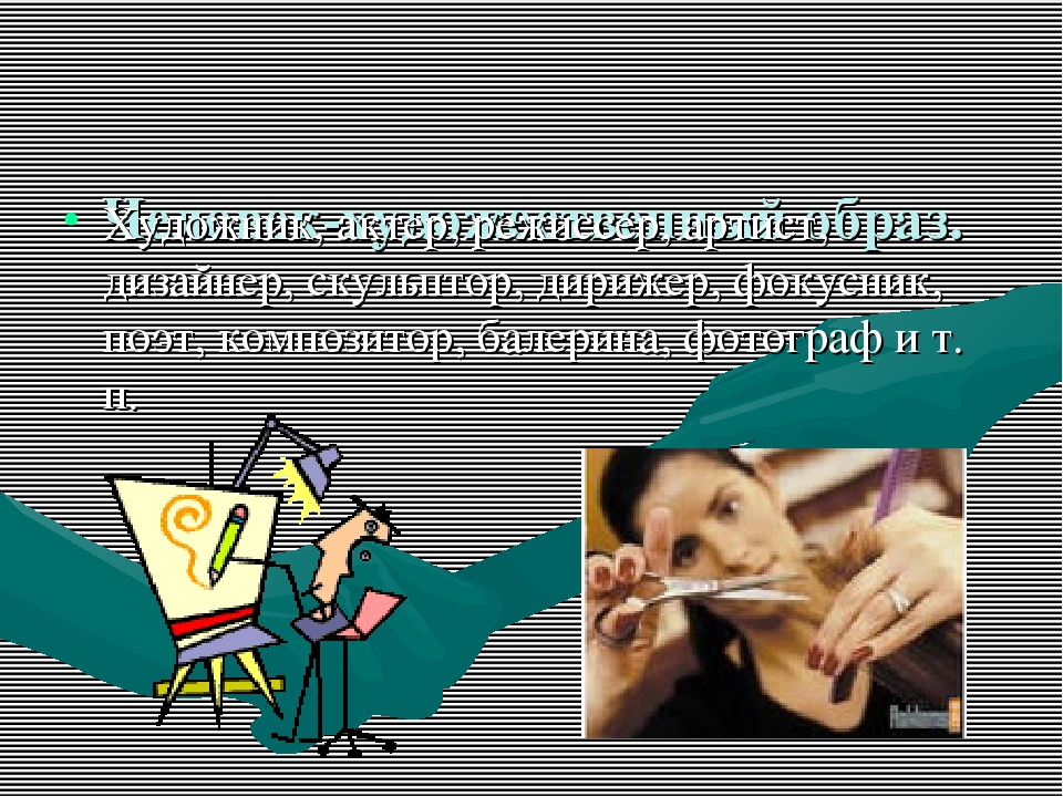 Человек-художественный образ. Художник, актер, режиссер, артист, дизайнер, с...