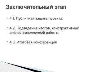 4.1. Публичная защита проекта. 4.2. Подведение итогов, конструктивный анализ