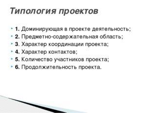 1. Доминирующая в проекте деятельность; 2. Предметно-содержательная область;