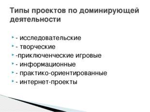 - исследовательские - творческие -приключенческие игровые - информационные -