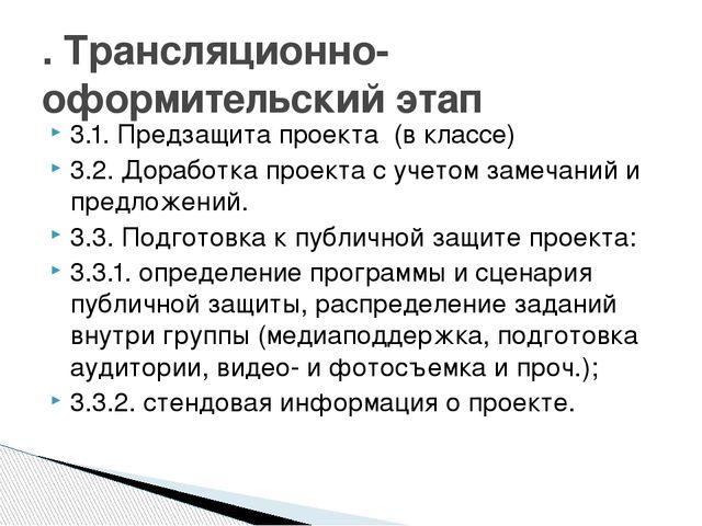 3.1. Предзащита проекта (в классе) 3.2. Доработка проекта с учетом замечаний...