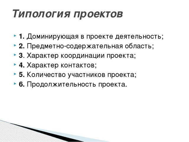1. Доминирующая в проекте деятельность; 2. Предметно-содержательная область;...
