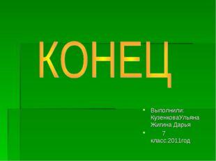 Выполнили: КузенковаУльяна Жигина Дарья 7 класс.2011год