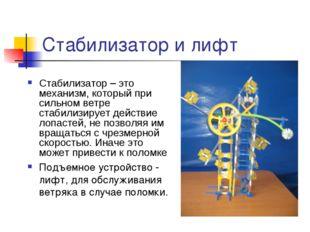 Стабилизатор и лифт Стабилизатор – это механизм, который при сильном ветре ст