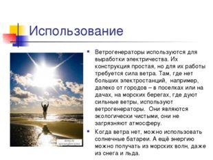 Использование Ветрогенераторы используются для выработки электричества. Их ко