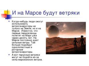 И на Марсе будут ветряки Когда-нибудь люди смогут использовать ветрогенератор