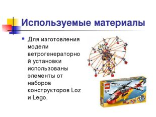 Используемые материалы Для изготовления модели ветрогенераторной установки ис
