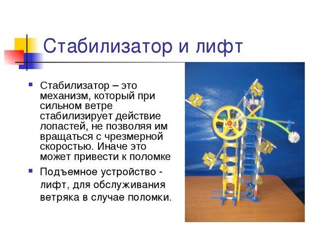 Стабилизатор и лифт Стабилизатор – это механизм, который при сильном ветре ст...