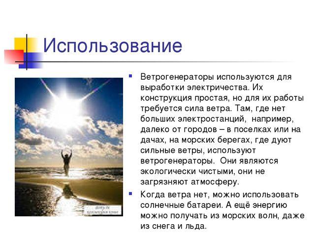 Использование Ветрогенераторы используются для выработки электричества. Их ко...