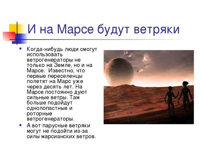 И на Марсе будут ветряки Когда-нибудь люди смогут использовать ветрогенератор...
