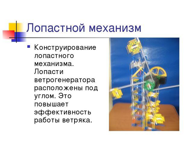 Лопастной механизм Конструирование лопастного механизма. Лопасти ветрогенерат...