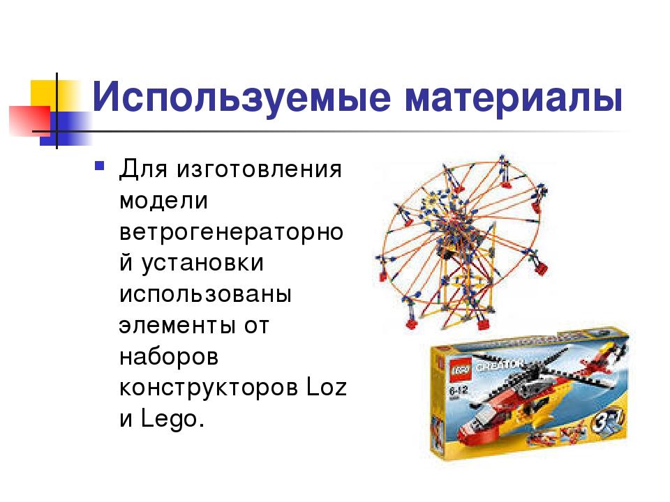 Используемые материалы Для изготовления модели ветрогенераторной установки ис...