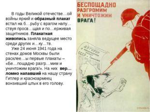 В годы Великой отечестве…ой войны яркий и образный плакат встал на б…рьбу с