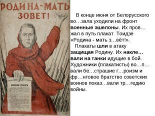 В конце июня от Белорусского во…зала уходили на фронт военные эшелоны. Их пр