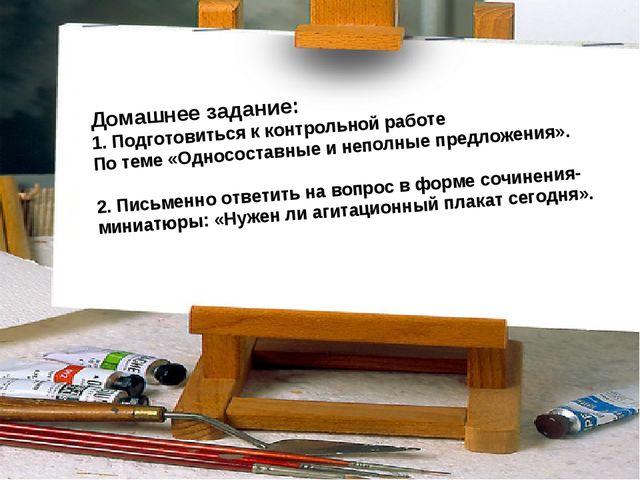Домашнее задание: 1. Подготовиться к контрольной работе По теме «Односоставны...
