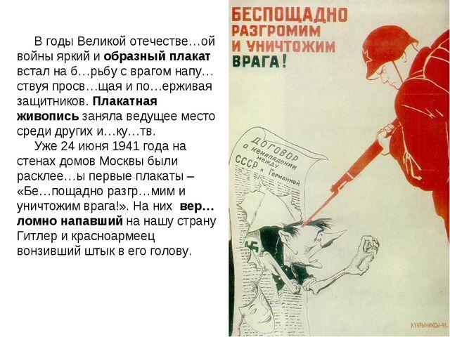 В годы Великой отечестве…ой войны яркий и образный плакат встал на б…рьбу с...