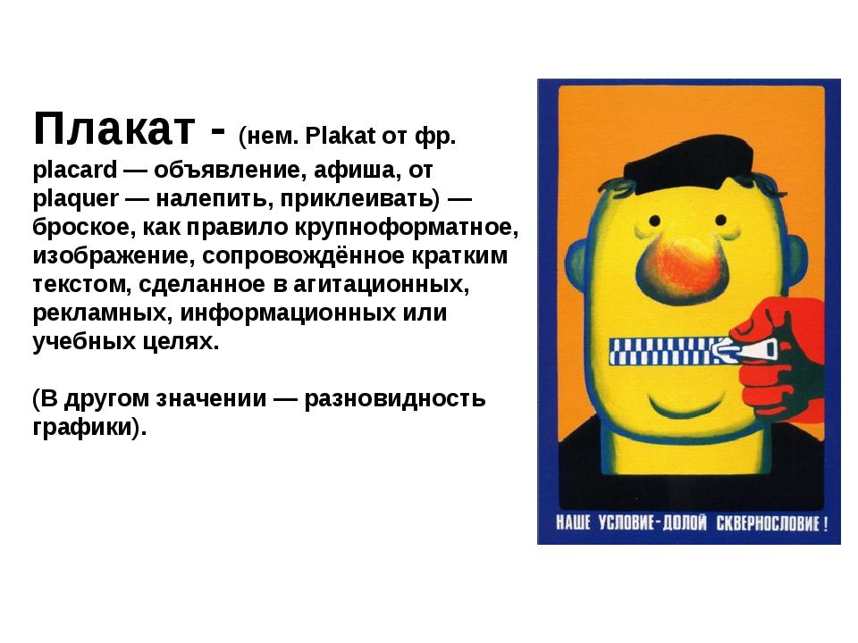Плакат - (нем. Plakat от фр. placard — объявление, афиша, от plaquer — налепи...