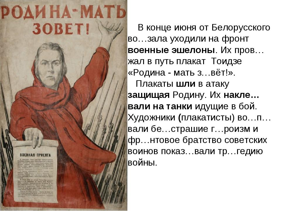 В конце июня от Белорусского во…зала уходили на фронт военные эшелоны. Их пр...