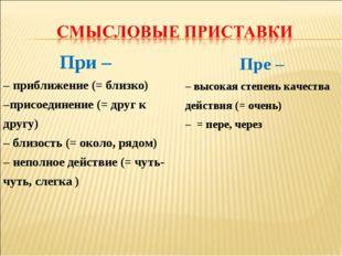 При – – приближение (= близко) –присоединение (= друг к другу) – близость (=