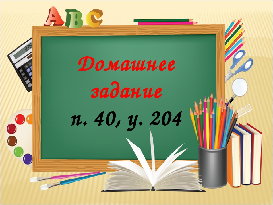 Домашнее задание п. 40, у. 204