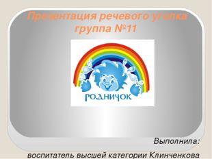 Презентация речевого уголка группа №11 Выполнила: воспитатель высшей категори