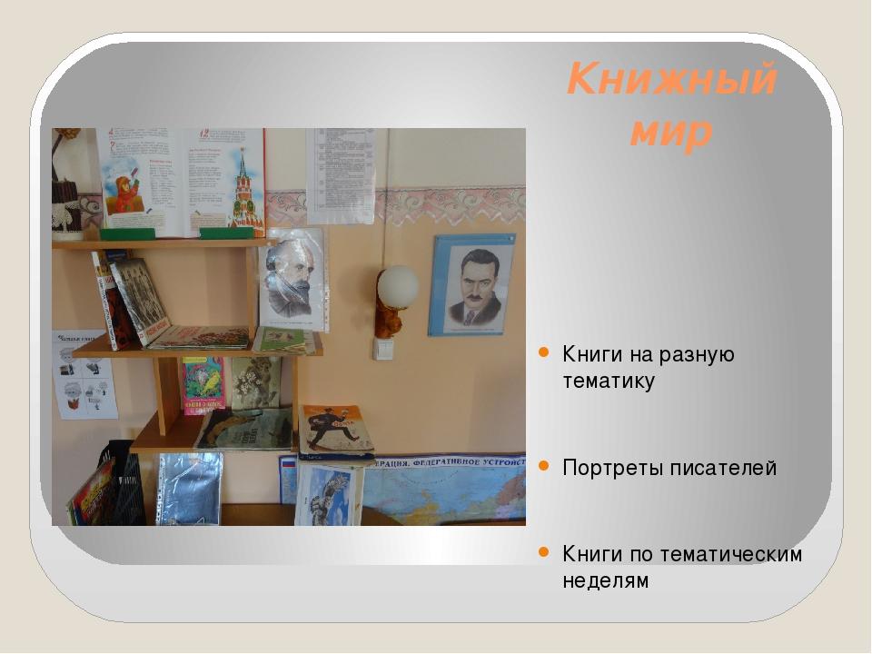 Книжный мир Книги на разную тематику Портреты писателей Книги по тематическим...