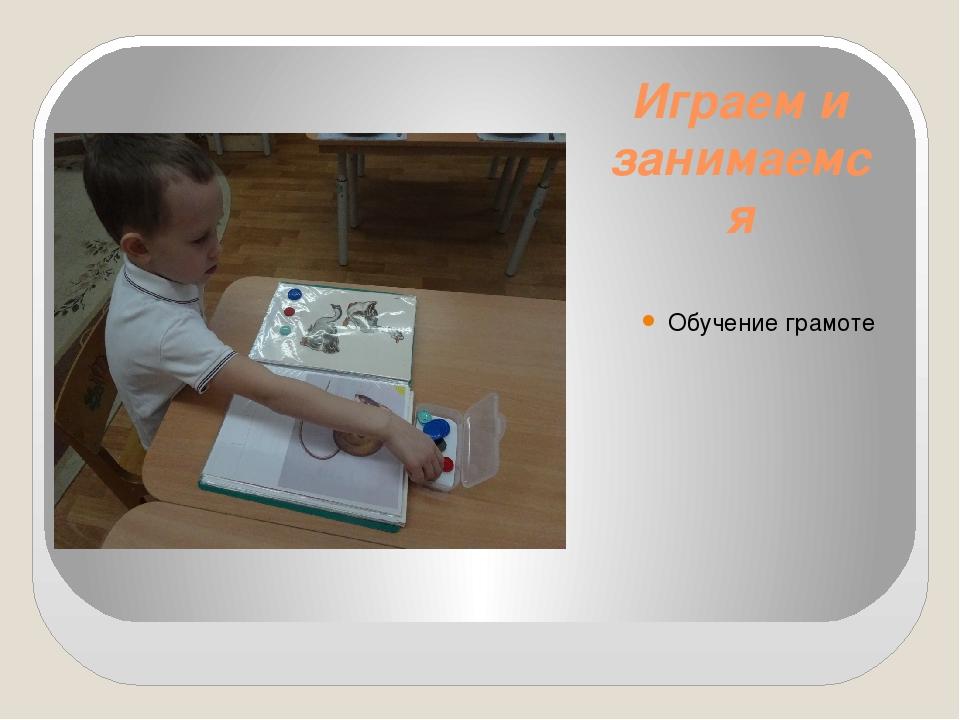 Играем и занимаемся Обучение грамоте