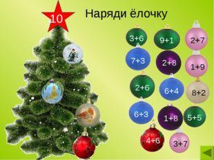 Собери ягоду- угости медвежонка 7 3+4 1+6 6+1 3+3 2+4 4+4 5+2 2+5 1+5 4+3