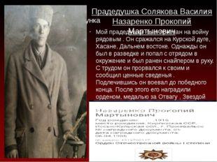 Прадедушка Солякова Василия Назаренко Прокопий Мартынович Мой прадедушка был
