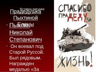 Прадедушка Пыхтиной Елены Пыхтин Николай Степанович Он воевал под Старой Русс