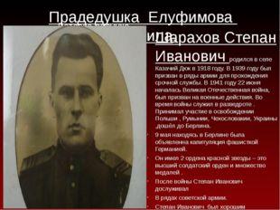 Прадедушка Елуфимова Даниила. Шарахов Степан Иванович родился в селе Казачий
