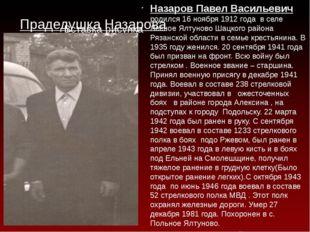 Прадедушка Назарова Дениса Назаров Павел Васильевич родился 16 ноября 1912 го