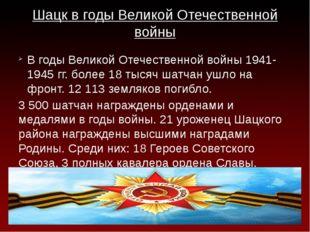Шацк в годы Великой Отечественной войны В годы Великой Отечественной войны 19