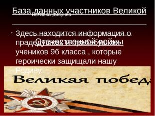 База данных участников Великой Отечественной войны Здесь находится информация