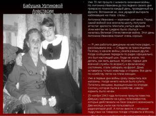 Бабушка Уртиковой Анастасии Яценко Антонина Ивановна Уже 70 лет прошло с моме