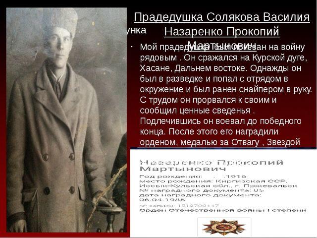 Прадедушка Солякова Василия Назаренко Прокопий Мартынович Мой прадедушка был...