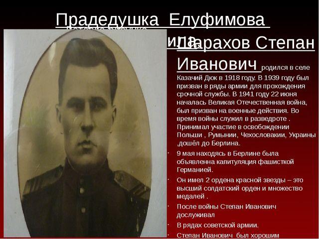 Прадедушка Елуфимова Даниила. Шарахов Степан Иванович родился в селе Казачий...
