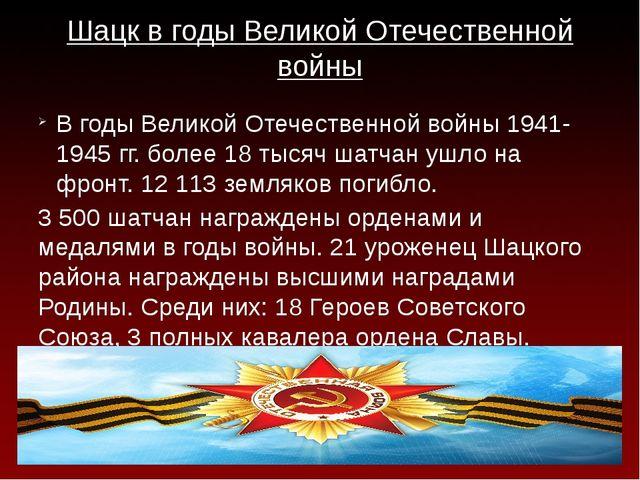 Шацк в годы Великой Отечественной войны В годы Великой Отечественной войны 19...
