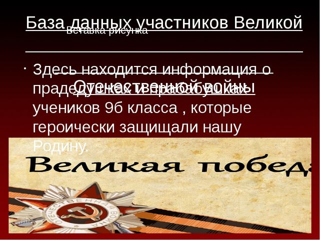 База данных участников Великой Отечественной войны Здесь находится информация...