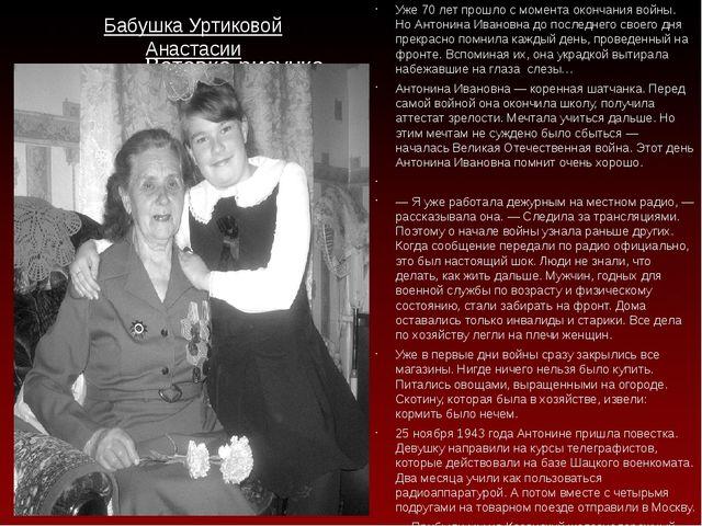 Бабушка Уртиковой Анастасии Яценко Антонина Ивановна Уже 70 лет прошло с моме...